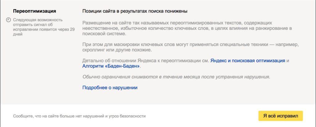 Уведомление в кабинете Яндекс Вебмастера о фильтре Баден-Баден