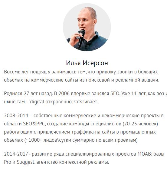 Илья Исерсон - глава MOAB