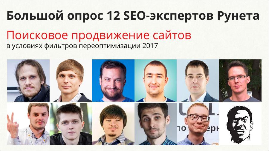 Как оптимизировать сайты в 2017 году - мнение 12 известных SEO-экспертов