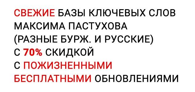Базы ключевых слов Максима Пастухова c 70% скидками и пожизненными обновлениями