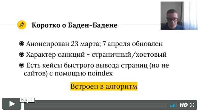 вебинар Алексея Трудова про Баден Баден