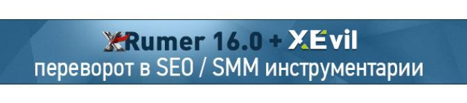 Летняя акция от Xrumer 16.0  — Еще одна скидка в 1000 рублей и новый бесплатный видеокурс по работе с ним!
