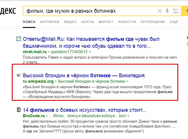 Выдача в Яндексе по запросу фильм, где мужик в разных ботинках (алгоритм Королев Яндекса)
