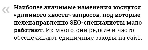 Новый алгоритм Яндекса - Королев. Мнение Дмитрия Севальнева (Пиксель Плюс)