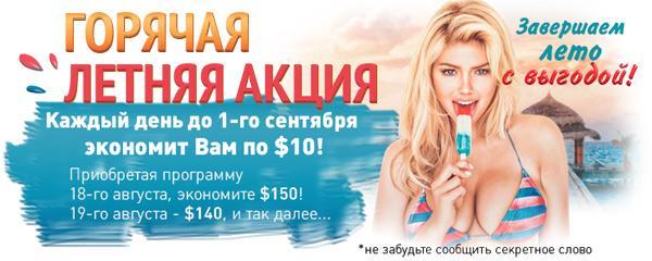 Летняя акция от Xrumer 16.0  - Еще одна скидка в 1000 рублей и новый бесплатный видеокурс по работе с ним!