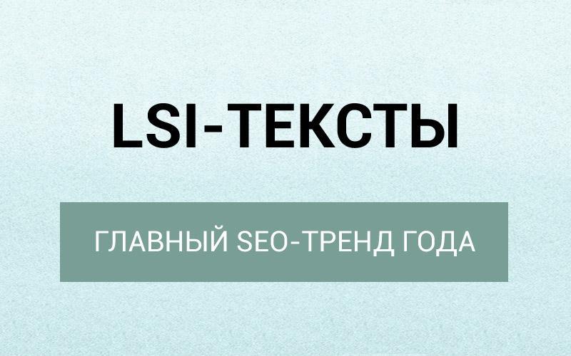 Все про LSI-тексты: подходы, инструменты, лучшие статьи