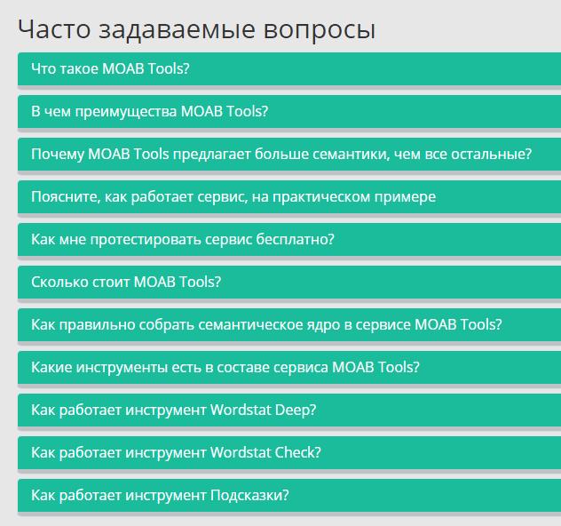 Часто задаваемые вопросы - MOAB Tools
