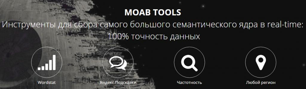 Новый уникальный сервис для сбора семантики - MOAB Tools