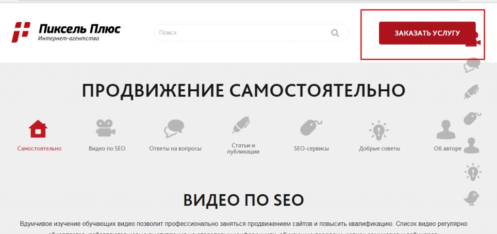 Кнопка Заказать услуги в блоге Пиксель Плюс