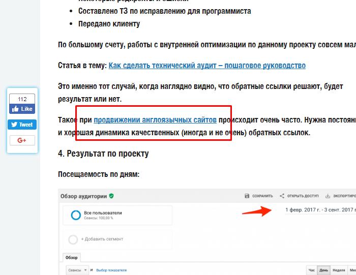 так SEOProfy делает перелинковку из статей на свои страницы услуг