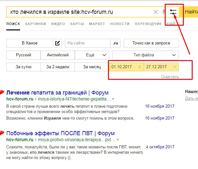 Поиск по форуму при помощи Яндекса