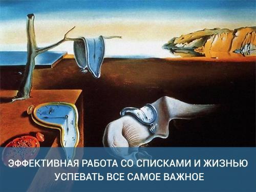 rabota-so-spiskami-500.jpg