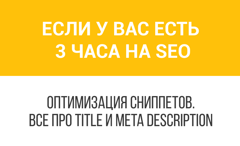 Оптимизация сниппетов - делаем эффективные Title и Meta Description