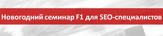 Семинар F1 #13 для сеошников 14 декабря в Москве. Есть скидка 1500 рублей