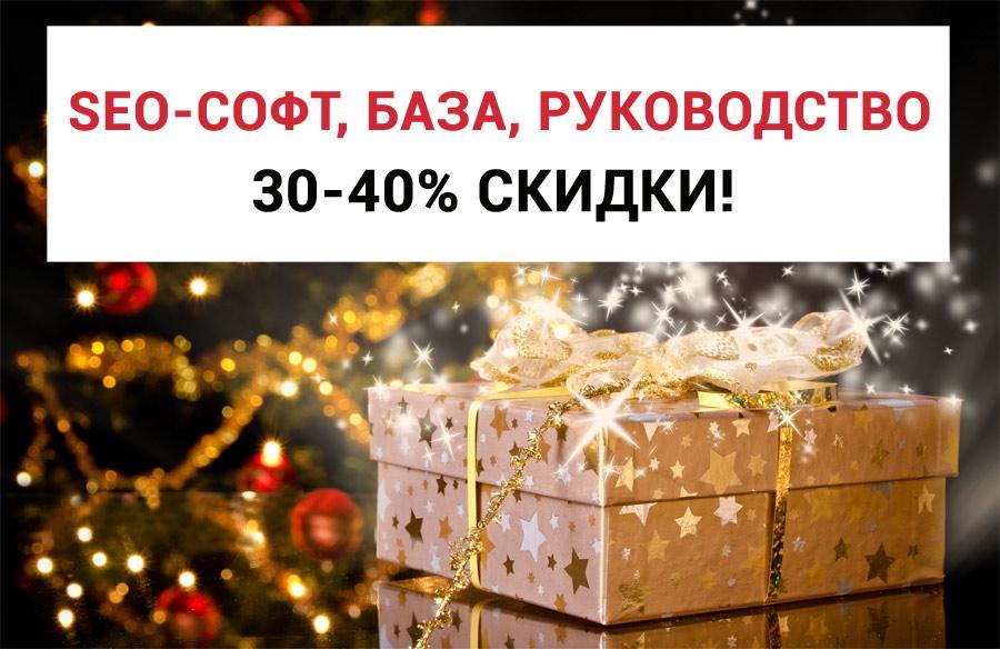 Новогодние скидки 30-40%: ТОП База, Allsubmitter, Zebroid, Xrumer, руководство SEO-Монстр 2018