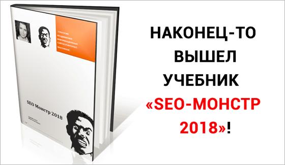 Учебник по продвижению сатйов -  SEO-Монстр 2018