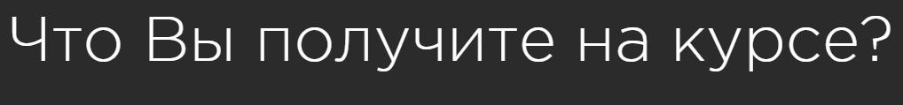 Что вы получите на SEO-Интенсиве в Москве?