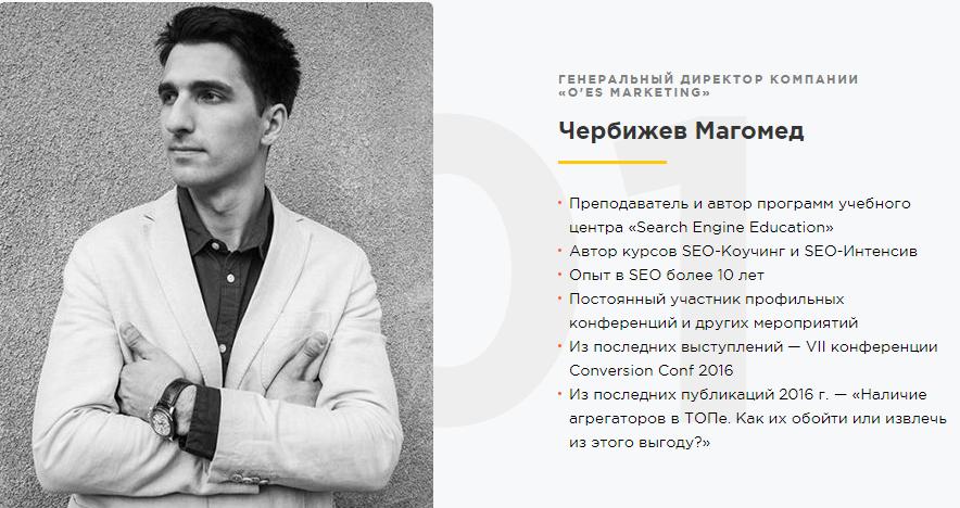 Магомед Чербижев - генеральный директор SEO-компании O ES Marketing