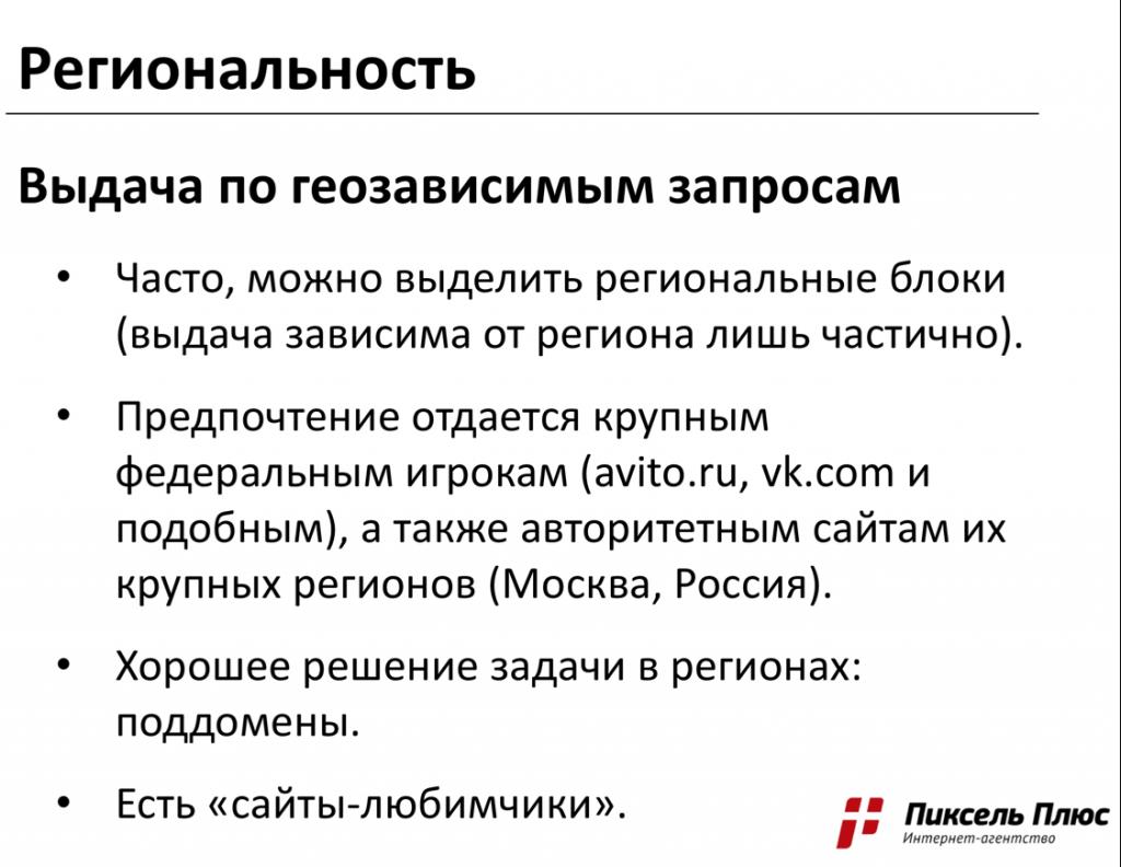 Продвижение в регионах — фундаментальные различия в региональном ранжировании в Яндексе и Гугл