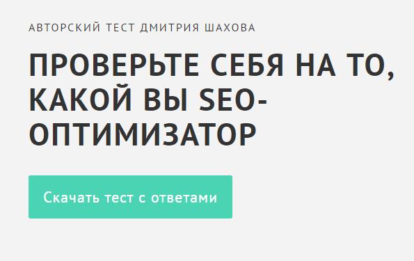 Методичка от Дмитрия Шахова Проверь себя, какой ты оптимизатор
