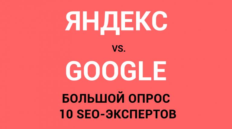 yandex-google-big2-768x427.png