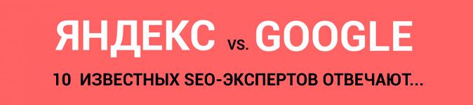 Разница в продвижении под Google и Яндекс. Большой экспертный опрос №2