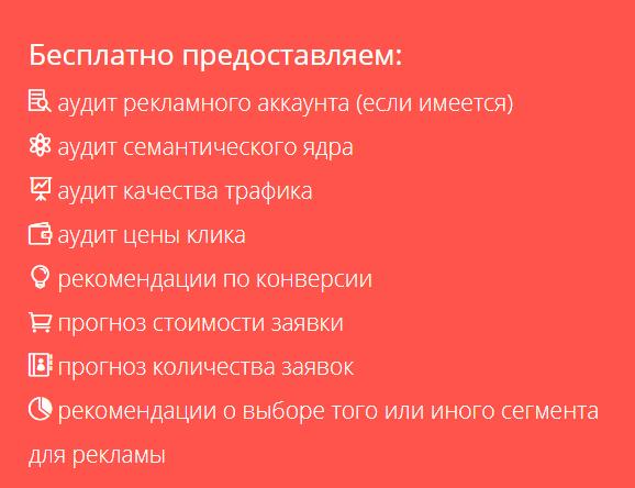 Бесплатный аудит контекстной рекламы от профи - от агентства MOAB Ильи Исерсона