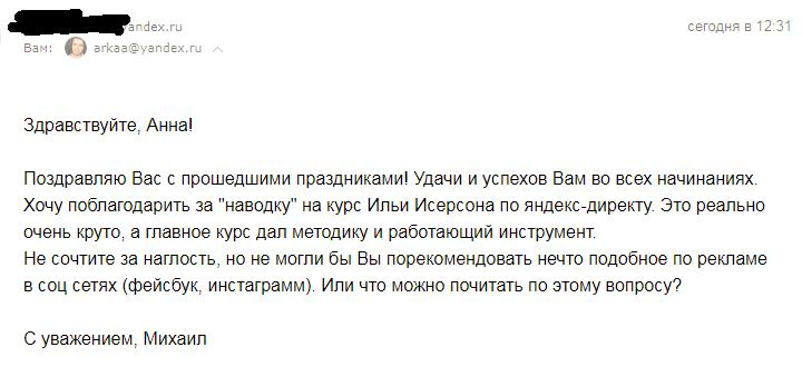 Отзыв с курсов Ильи Исерсона