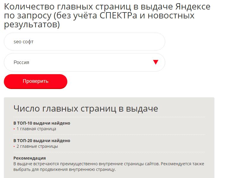 SEO сервис Pixel Tools - Количество главных страниц в выдаче Яндексе по запросу