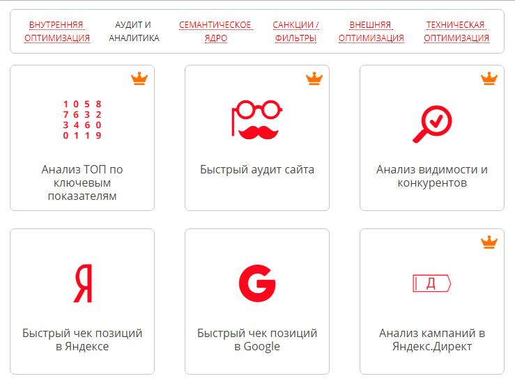 SEO сервис Pixel Tools. Инструменты Анализа ТОПа и сайтов