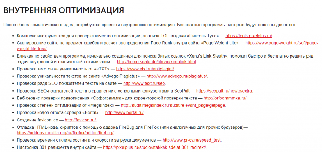 Много информации и инструментов именно по бесплатному продвижению сайта от Пиксель плюс