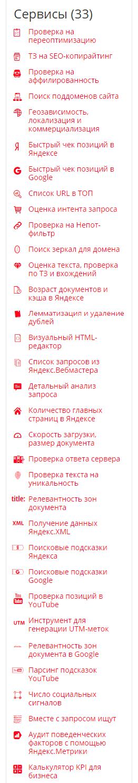 Бесплатные SEO-инструменты Пиксель Тулс