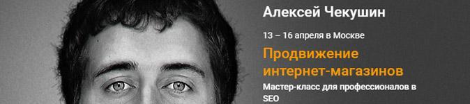 «Продвижение  интернет-магазинов для профессионалов в SEO». Закрытый мастер-класс от Алексея Чекушина — 13-16 апреля
