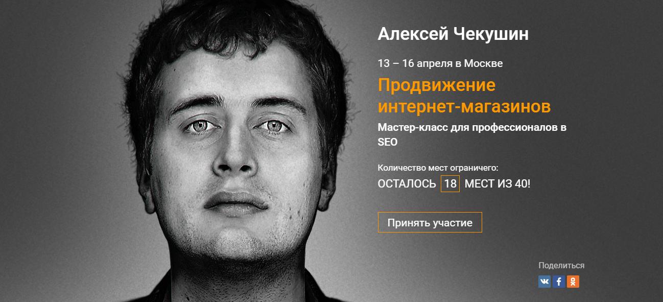 Продвижение  интернет-магазинов. Закрытый мастер-класс для профессионалов в SEO от Алексея Чекушина - 13-16 апреля 2019