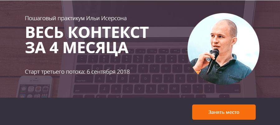 Практический онлайн-курс Ильи Исерсона Контекст за 4 месяца