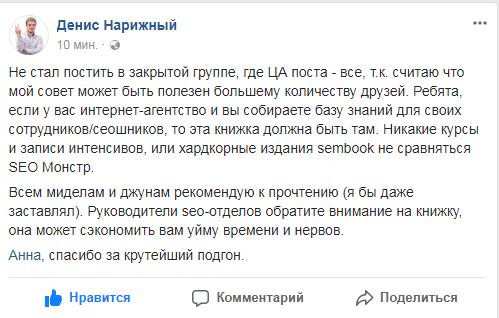 Отзыв по руководству SEO-Монстр 2018 от Дениса Нарижного