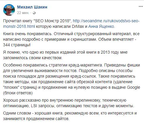 Отзыв на учебник SEO-Монстр 2018 от SEO-блогера Михаила Шакина