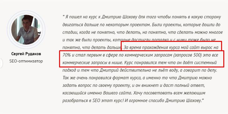 отзывы по SEO-курсам Дмитрия Шахова (баблоруба)
