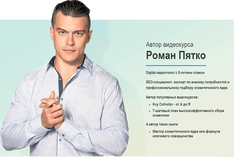 Роман Пятко
