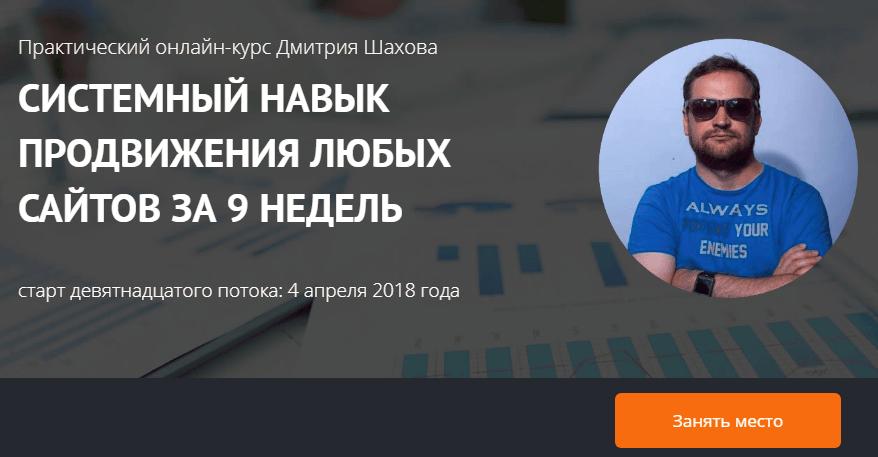 SEO курсы-коучинг с гарантией от Дмитрия Шахова