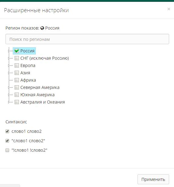 сервис для анализа семантического ядра Moab Tools