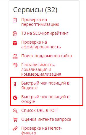 Пиксель Тулс бесплатные SEO-сервисы