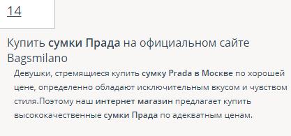 Сниппет сайта в Топвизор