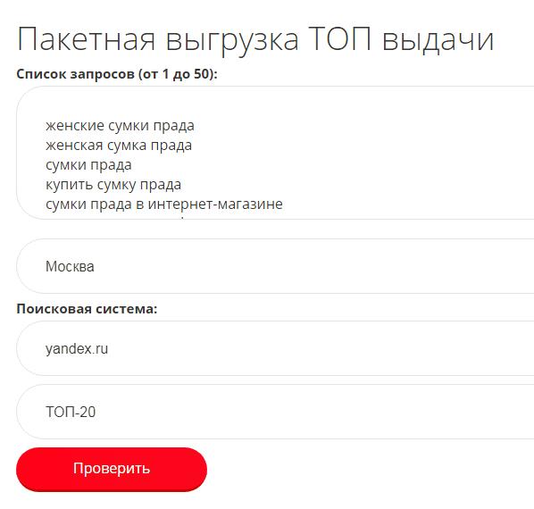 SEO-сервис Пакетная выгрузка ТОП выдачи Пиксель Тулс