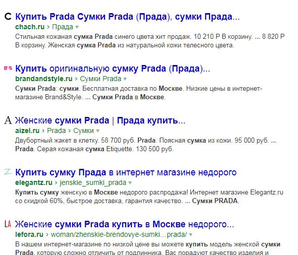 Title конкурентов в ТОПе, в Яндексе