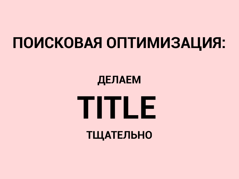 Поисковая оптимизация: делаем Title тщательно