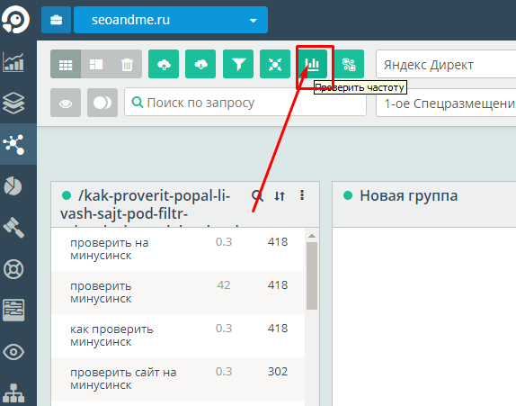 Проверить частотность запросов в модуле Позиции в Топвизоре