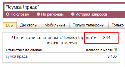Проверка частотности в Яндекс Вордстат