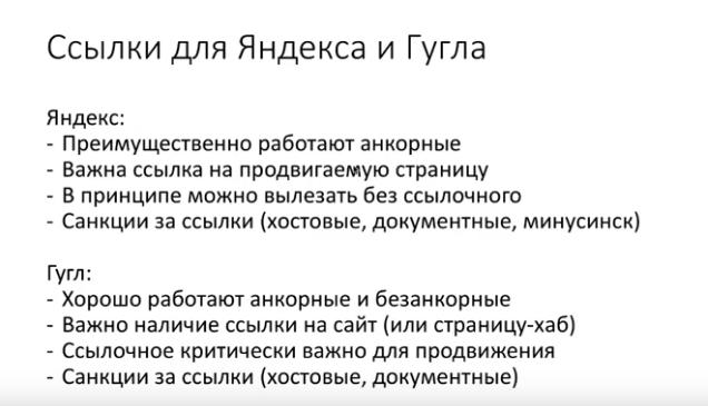 Ссылки с Яндекса и Гугла