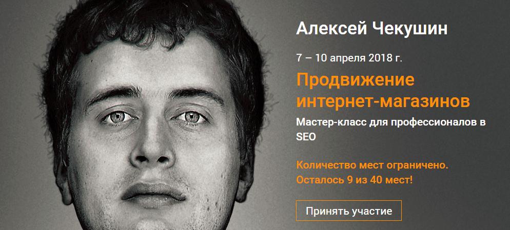 мастер-класс Алексея Чекушина  Продвижение интернет-магазинов в Москве